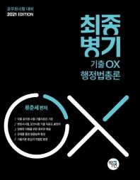 행정법총론 최종병기 기출 OX(2021)