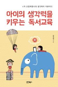 아이의 생각력을 키우는 독서교육