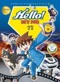 Hello! My Job: 경찰