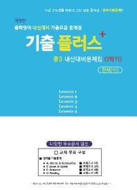 기출플러스 중학 영어 3-1 내신대비 문제집(천재 이재영)(문제편)(2021)