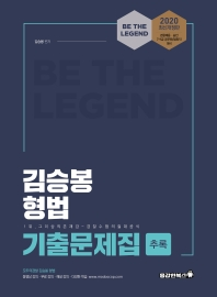 김승봉 형법 기출문제집 추록(2020)