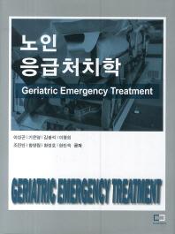 노인 응급처치학