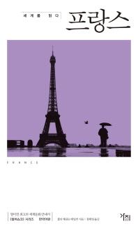 세계를 읽다: 프랑스