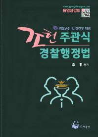조현 주관식 경찰행정법