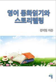 영어동화읽기와 스토리텔링