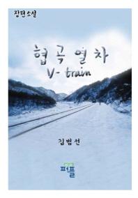 협곡열차(V-train)