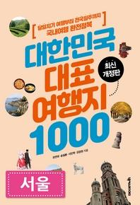 대한민국 대표여행지 1000 : 서울