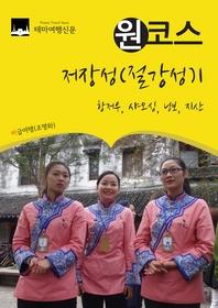 원코스 저장성(절강성)1 항저우, 샤오싱, 닝보, 지산