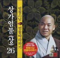 상가염불(상)(CD)