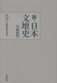 新.日本文壇史 第8卷