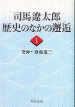 司馬遼太郞歷史のなかの邂逅 1