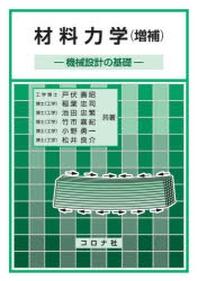 材料力學 機械設計の基礎