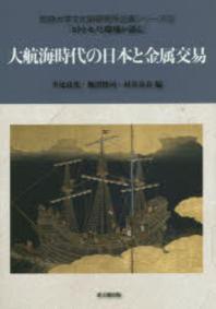 大航海時代の日本と金屬交易