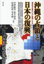 沖繩の占領と日本の復興 植民地主義はいかに繼續したか