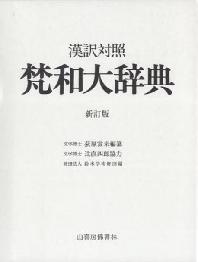 梵和大辭典 漢譯對照