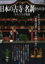 日本の古寺.名刹をたのしむ
