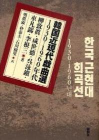 韓國近現代戱曲選 1930-1960年代