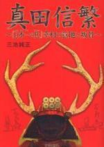 眞田信繁 「日本一の兵」幸村の意地と叛骨