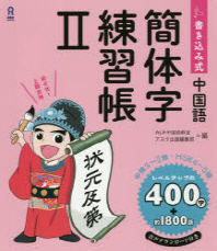 書きこみ式中國語 簡體字練習帳   2