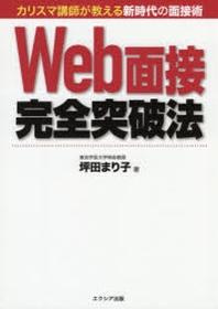 WEB面接完全突破法 カリスマ講師が敎える新時代の面接術