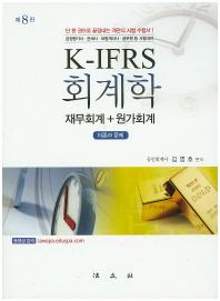 K-IFRS 회계학 재무회계 + 원가회계 이론과 문제
