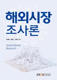 해외시장조사론(1학기, 워크북포함)