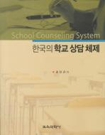 한국의 학교 상담 체제