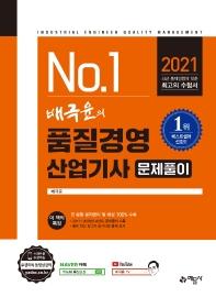 배극윤의 품질경영산업기사 문제풀이(2021)