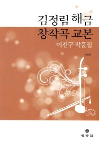 김정림 해금 창작곡 교본