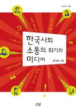 한국사회 소통의 위기와 미디어