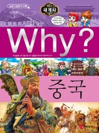 Why? 세계사: 중국