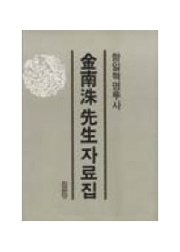 항일혁명투사 김남수 선생자료집