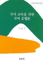 국어교육을 위한 국어문법론