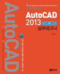 바로 알게 되는 AutoCAD 2013 기본 + 활용 실무테크닉
