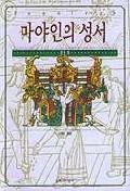 마야인의 성서:포폴부