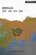 중앙아시아 : 정치 사회 역사 문화