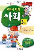 교과서 만화 사회 3학년