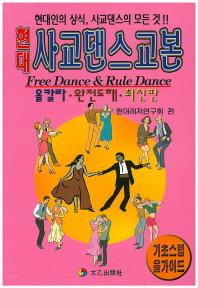 현대 사교 댄스 교본