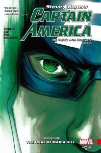 캡틴 아메리카: 스티브 로저스 Vol. 2