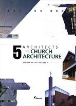 건축가 5인의 교회건축