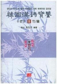 한국한시보감 십군자. 3: 대나무/난