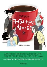 허영만의 커피 한잔 할까요?. 7