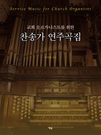 교회 오르가니스트를 위한 찬송가 연주곡집