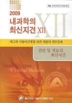 내과학의 최신지견. 12: 진단 및 치료의 최신지견
