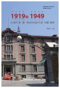1919와 1949