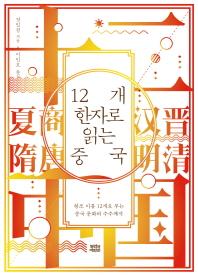 12개 한자로 읽는 중국