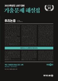 2023 LEET 기출문제 해설집 추리논증(1차 예시문항~2022학년도)