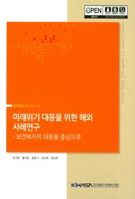 미래위기 대응을 위한 해외사례연구