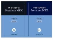 수학 경시 문제의 정석 Premium MEX 중2 수와 연산