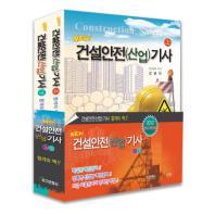 New 건설안전(산업)기사 세트(2012)